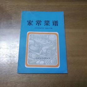 家常菜谱 上海市黄浦区第二饮食公司