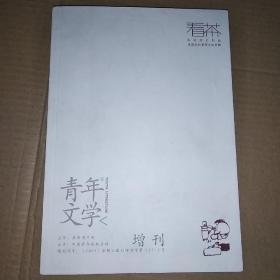 青年文学 增刊 看茶·走进元阳普洱文化专辑