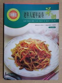 《老年人延年益寿菜谱》(16开平装 铜版彩印)九品