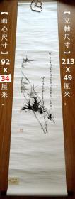 """中国国家画院◆邢少臣《墨竹图》细绫原裱立轴◆◆当代""""京津画派""""名人字画手绘原稿◆"""