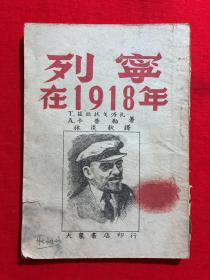 列宁在1918年(民国版)1946年初版