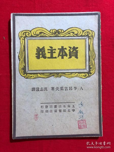 资本主义,民国版,李银河签章