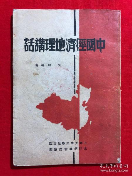 中国经济地理讲话,民国版