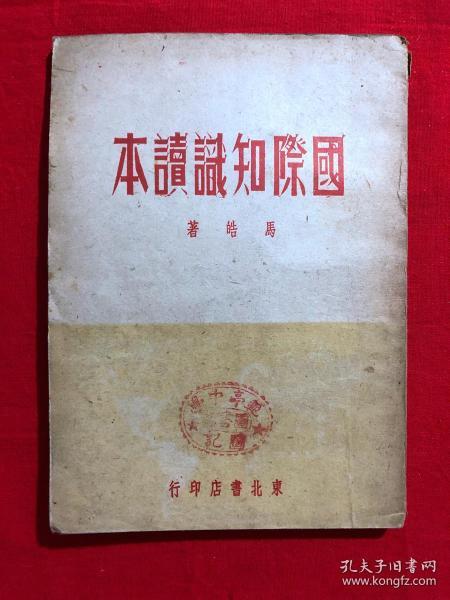 国际知识读本,民国版,1948年初版(日本的侵略及其失败图/德国的侵略及其失败图等共8幅)