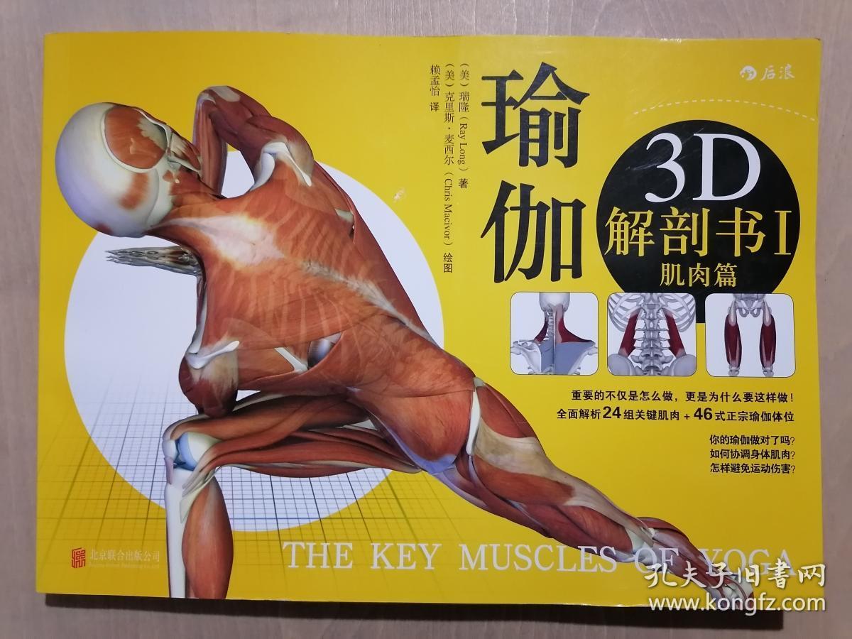 《瑜伽3D解剖书I:肌肉篇》(16开平装 铜版彩印)九五品