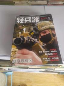 轻兵器杂志2021年4月/期 总第541期