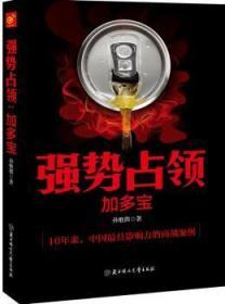 全新正版图书 强势占领:加多宝(10年来,中国力的商战案例;不讹传,不捏造,不谄媚,不猎奇。一个亲历加多宝的人告诉您一个真实的加多宝)孙惟微慢半拍出品北方妇女儿童出版社9787538582611胖子书吧
