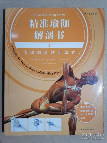 《精准瑜伽解剖书1:流瑜伽及站姿体式》(大16开平装 铜版彩印)九品