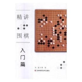 全新正版图书 精讲围棋:入门篇李智吉林科学技术出版社9787557850579 围棋基本知识胖子书吧