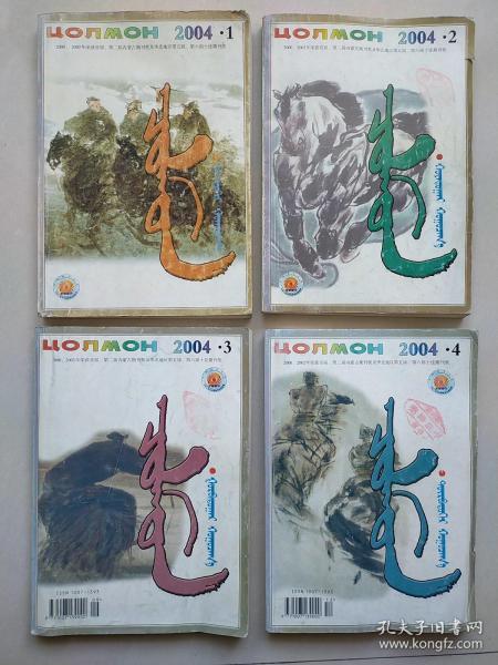 《潮洛濛》文学季刊  蒙文版  2004年1-4期