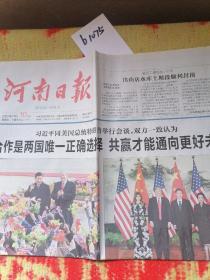 2017.11月10日河南日报