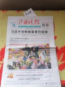 2017.11月10日汴梁晚报(存16版)