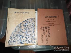民国日本出版艺术资料 世界美术全集第十七期