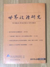 世界政治研究(2019年第二辑)(总第四辑)世界政治研究(2019.2 总第四辑) World Politics Studies 9787520357951