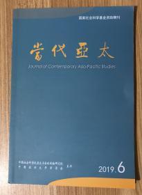 当代亚太(双月刊) 2019年第6期 总第228期 CN 11-3706/C Journal of Contemporary Asia-Pacific Studies 9771007161193