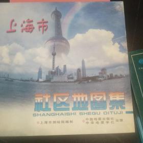上海市社区地图集(精装)