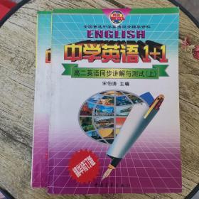 高二英语同步讲解与测试  下册 中学英语1+1