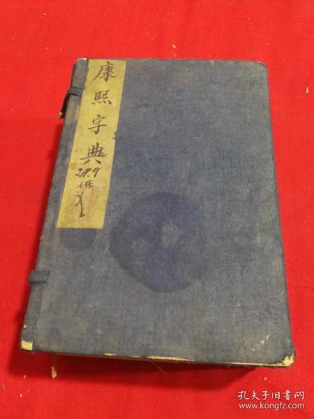 康熙字典宣统版