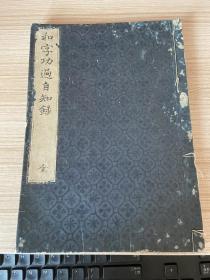 安永五年(1776年)和刻本《和字功过自知录》一册全,日本儒家依据袁了凡《功过格》和云栖大师(袾宏)《自知录》之条例摘其切要翻译而成