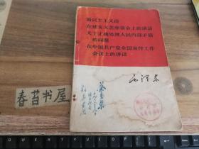 新民主主义论  在延安文艺座谈会上的讲话  关于正确处理人民内部矛盾的问题  在中国共产党全国宣传工作会议上的讲话