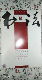 书法(2010年第3期)