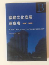 福建文化发展蓝皮书:2007~2008