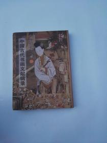 六艺之一录《中国古代书画文献辑录》第一辑20