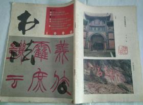 书法双月刊【 1990年第六期 】
