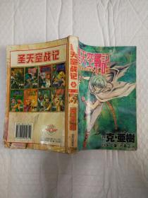 卡通书:圣天空战记【 全一册】 珍藏版