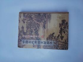 书法雅言等六本《中国古代书画文献辑录》第一辑1