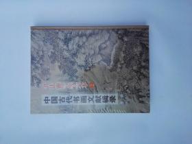 书法雅言等六本《中国古代书画文献辑录》第一辑2