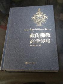 藏传佛教高僧传略 (精装版大16开) 青海人民出版社