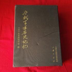 宁武百年历史记忆(全四册)带盒套