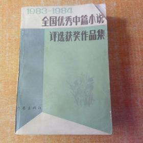 1983-1984全国优秀中篇小说评选获奖作品集 下册 正版现货