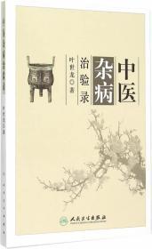 中医杂病治验录 正版 叶世龙 9787117199926