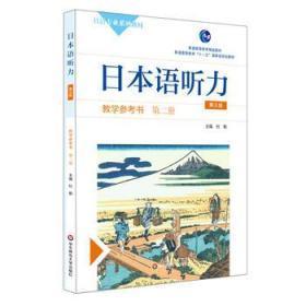 日本语听力教学参考书 第2册 正版 杜勤 9787567536500