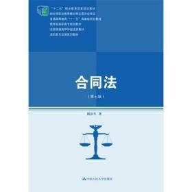 合同法(第七版) 正版 隋彭生 9787300230368