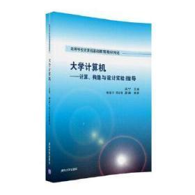 大学计算机——计算、构造与设计实验指导 正版 吴宁    杨振平  贾应智  夏秦 9787302446460