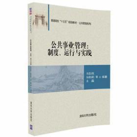 公共事业管理 制度.运行与实践 正版 刘志欣、孙莉莉、吴磊 等 9787302458975