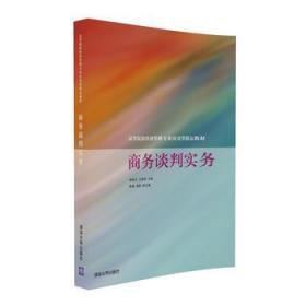 商务谈判实务 正版 李静玉、王晓芳、陈捷、高歌 9787302444909