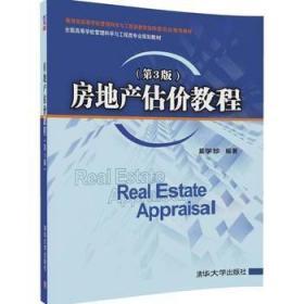 房地产估价教程 第3版 正版 戴学珍 9787302467908