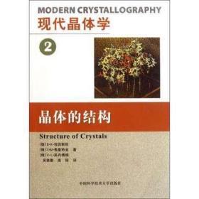 现代晶体学(2晶体的结构)/物理学名家名作译丛 正版 吴自勤 高琛 9787312027871