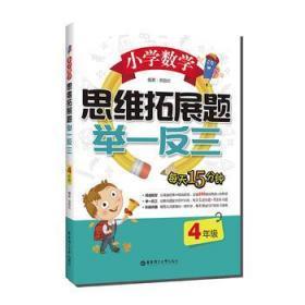 小学数学思维拓展题举一反三 四年级 正版 洪劲松 9787562854913