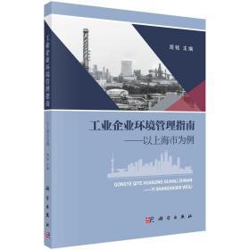 工业企业环境管理指南——以上海市为例 正版 周铭 9787030594730