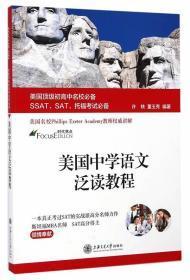 美国中学语文泛读教程 正版 许轶,董玉秀著 9787313120601