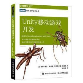 Unity移动游戏开发 正版 乔恩曼宁(Jon Manning),帕里斯巴特菲尔 9787115488794