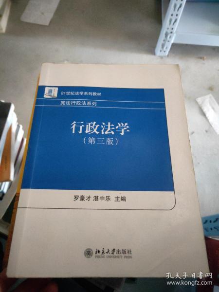 21世纪法学系列教材·宪法行政法系列:行政法学(第3版)