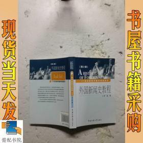 外国新闻史教程(第2版)