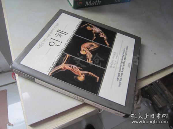 The Architecture and Design of man and woman(韩文版)男女身体构造与原理【精装铜版纸彩印,小12开】