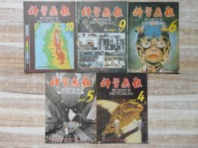 科学画报 1989年第4、5、6、9、10期(5期合售)  e18-6